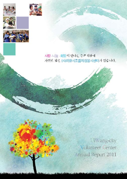 2011 의왕시자원봉사센터 사업보고서