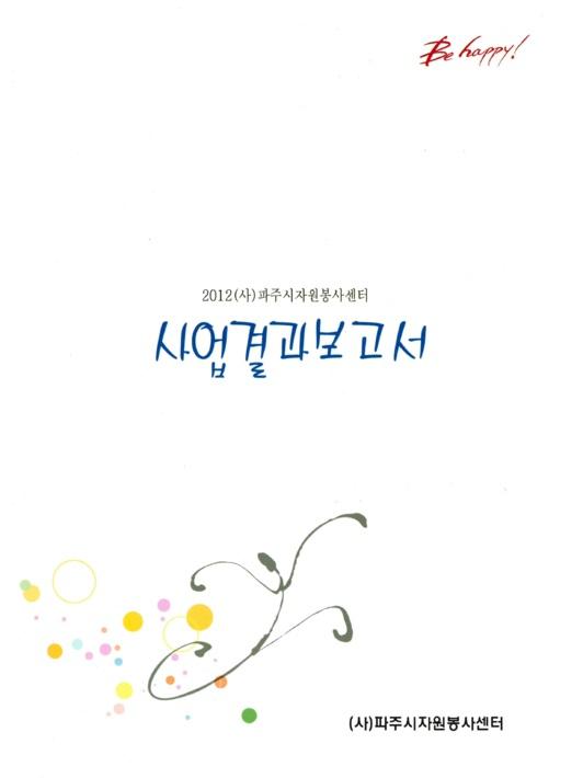 2012(사)파주시자원봉사센터 사업결과보고서