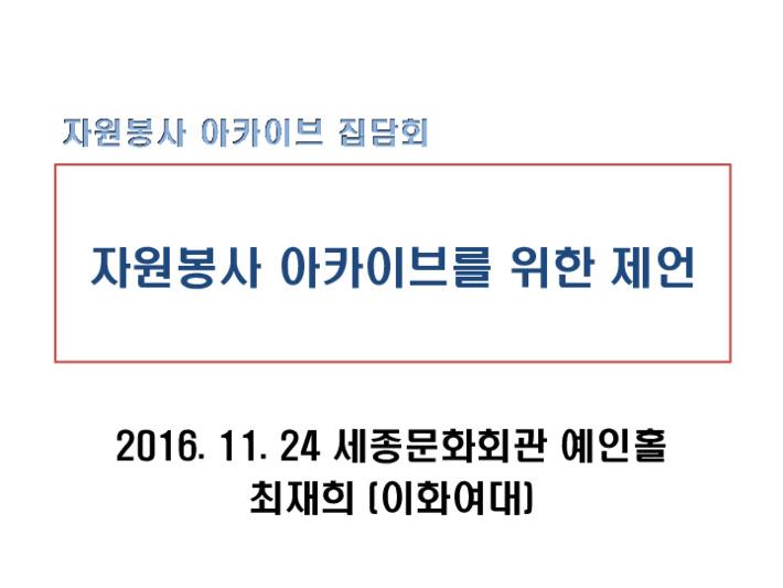 자원봉사 아카이브 집담회_강의_자원봉사의 기억 시민기록의 요건들
