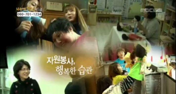 MBC 나누면 행복161회. 2013 자원봉사자대회