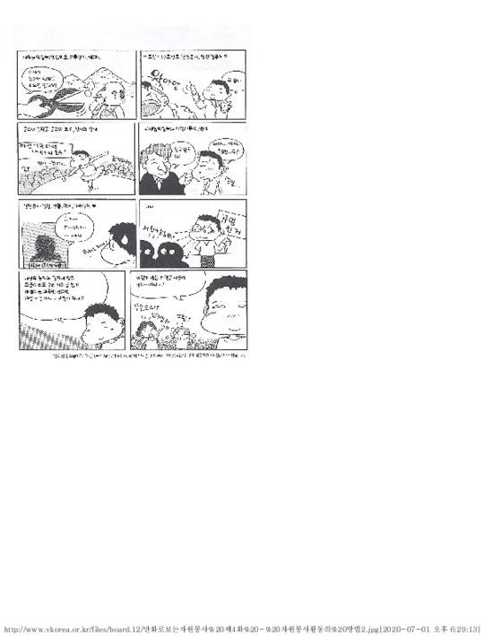만화로 보는 자원봉사 제3화 - 자원봉사활동의 분야2