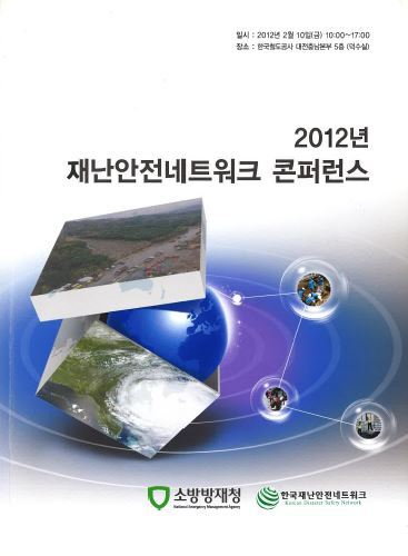 2012년 재난안전네트워크 콘퍼런스