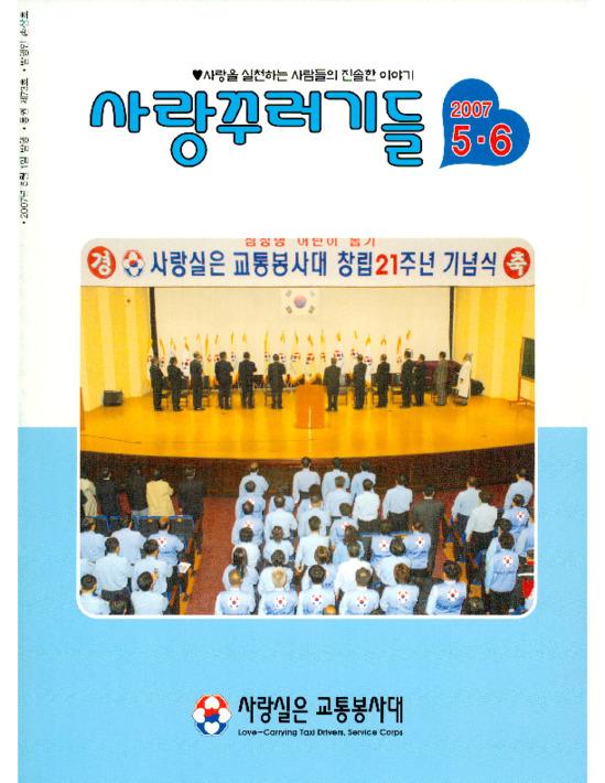 사랑꾸러기들 2007년 5.6월 통권 제73호