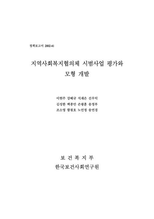 2002 지역사회복지협의체 관련 보사연 보고서