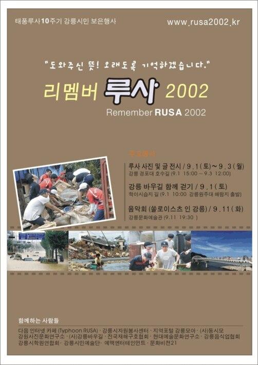 태풍 루사 10주기 보은행사 '리멤버루사 2002' 포스터
