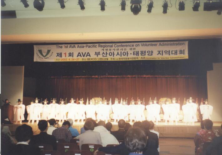 2002 제1회 AVA 부산아시아 태평양 지역대회 개막식