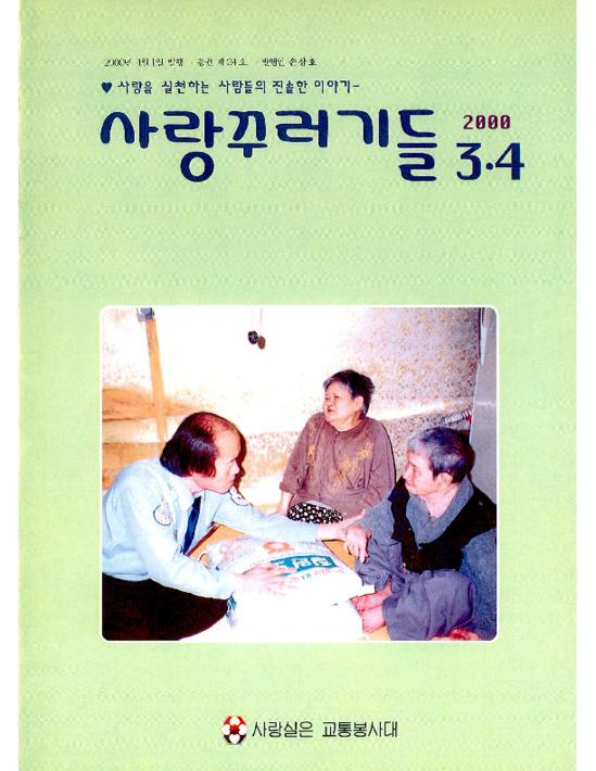사랑꾸러기들 2000년 3.4월 통권 제24호