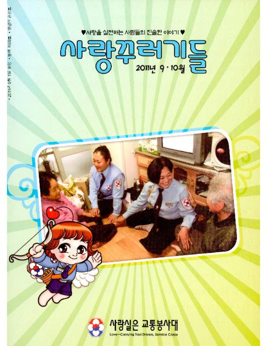 사랑꾸러기들 2011년 9.10월 통권 제99호