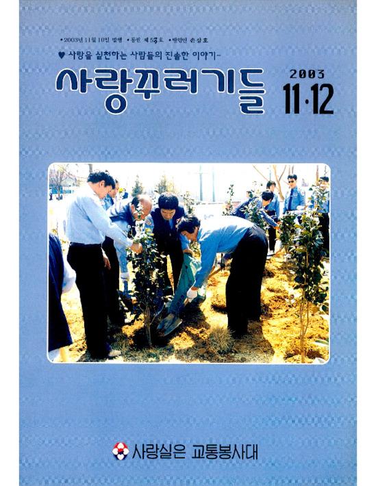 사랑꾸러기들 2003년 11.12월 통권 제53호