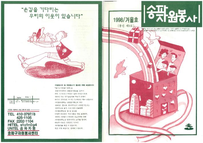 송파자원봉사 1998/겨울호 (통권 제9호)