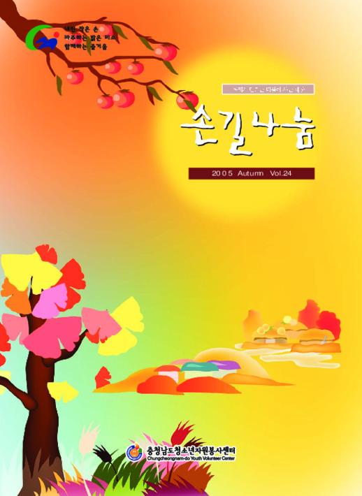 충남청소년활동진흥센터 소식지 2005 가을호