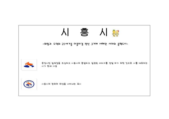 경기도청소년활동진흥센터 활동터전 - 시흥시