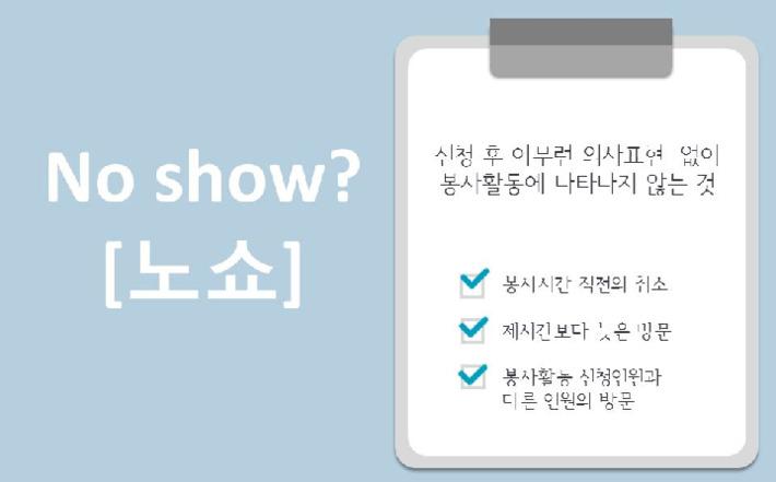 [1365통계분석봉사단] No more, No show