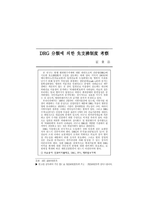 18권 2호 DRG 분류에 의한 선지불제도 고찰