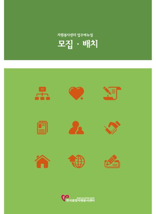 자원봉사센터 업무매뉴얼 모집배치(2012)