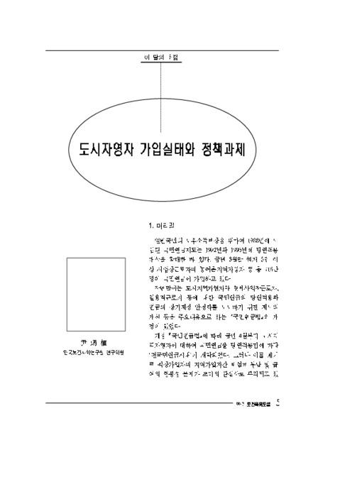 보건복지포럼-07월(통권 제 34호)전국민연금시대 정착을 위한 정책과제