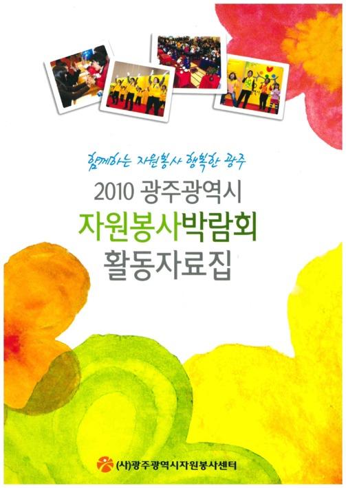 함께하는 자원봉사 행복한 광주2010 광주광역시 자원봉사박람회 활동자료집
