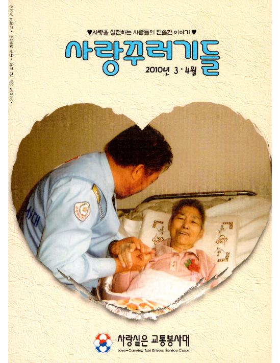 사랑꾸러기들 2010년 3.4월 통권 제90호