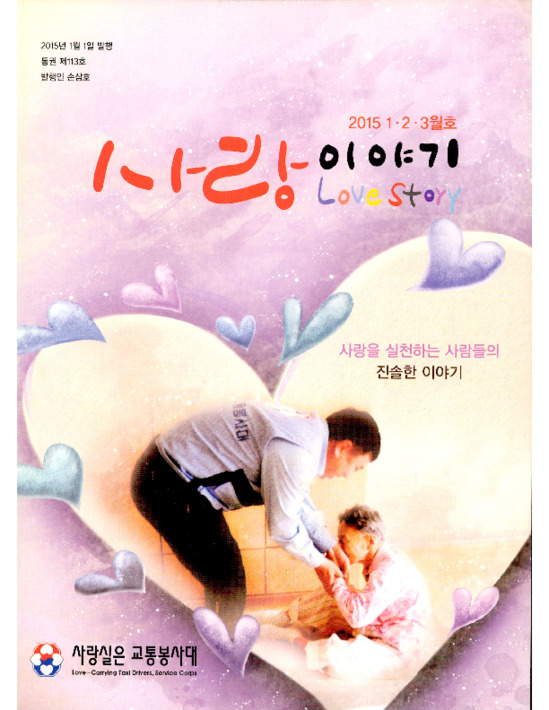 사랑이야기 2015년 1.2.3월 통권 제113호