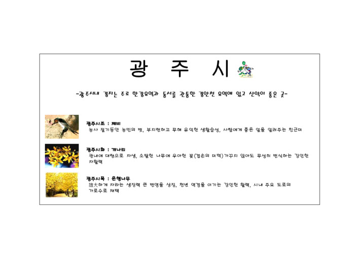 경기도청소년활동진흥센터 활동터전 - 광주시