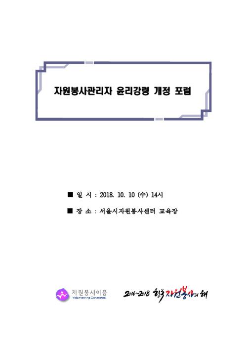 자원봉사관리자 윤리강령 개정 포럼 자료집