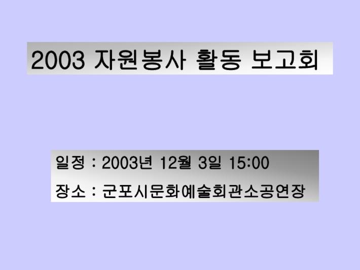 2003 자원봉사활동 보고회