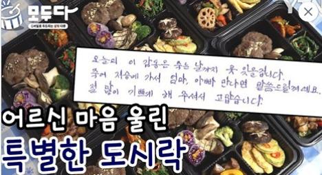 [모두다] 어르신 마음 울린 특별한 도시락 : 한국중앙자원봉사센터 X YTN