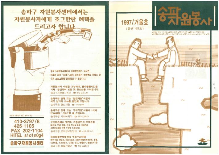 송파자원봉사 1997/겨울호 (통권 제5호)