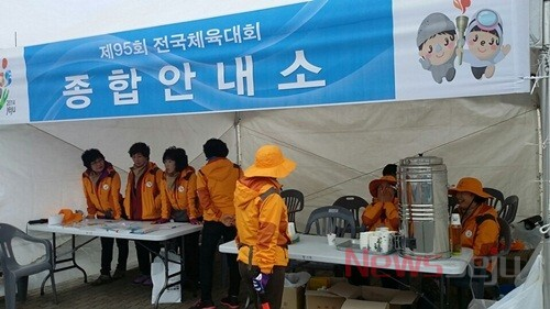 제95회 전국체육대회 자원봉사 활동(경기장 안내)