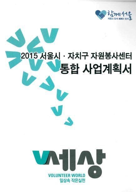 2015 서울시, 자치구 자원봉사센터 통합 사업계획서