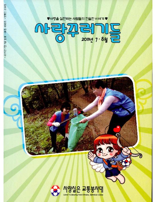사랑꾸러기들 2011년 7.8월 통권 제98호