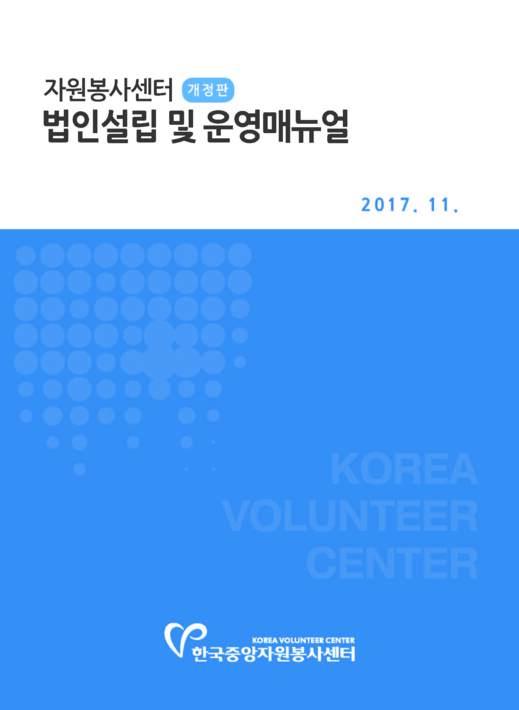 자원봉사센터 법인설립 및 운영매뉴얼 개정판 관련 서식