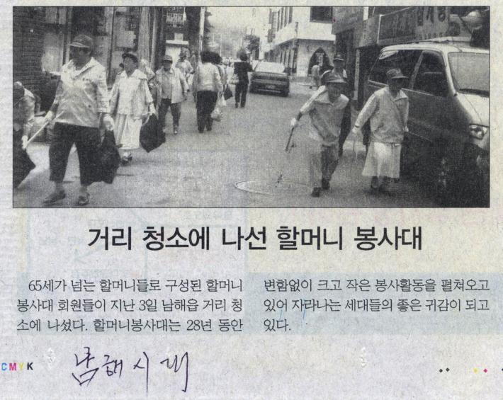 """할머니봉사회 사진첩_""""거리청소에 나선 할머니 봉사대"""" 기사"""