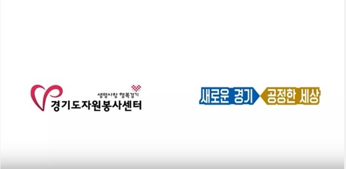 2019 경기도가족봉사단연합체육대회