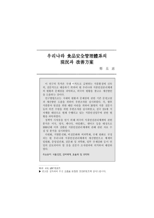 21권 1호 우리나라 식품안전관리체계의 현황과 개선방안