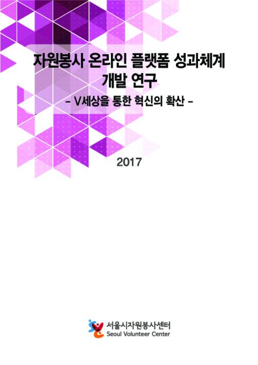 자원봉사 온라인 츨랫폼 성과체계 개발 연구