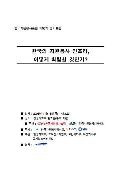 한국의 자원봉사 인프라, 어떻게 확립할 것인가