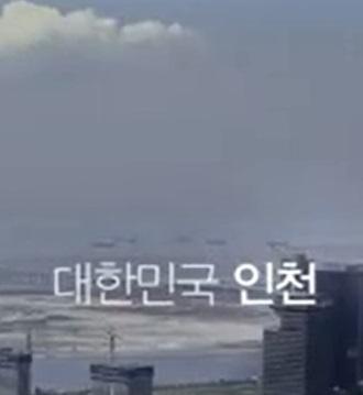 (사)인천광역시자원봉사센터 대축제 영상