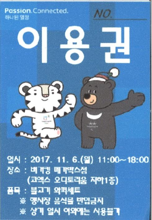2018 평창 동계올림픽 자원봉사자 발대식 식권