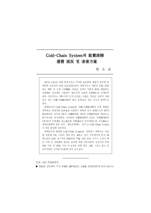 17권 1호 Cold-Chain System의 판매단계 운영 현황 및 개선방안
