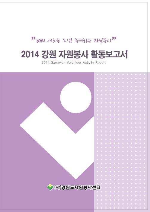 2014 강원 자원봉사 활동보고서