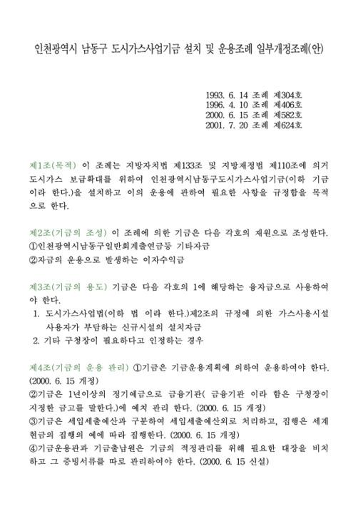 인천광역시 남동구 도시가스사업기금 설치 및 운용조례 일부개정조례(안)