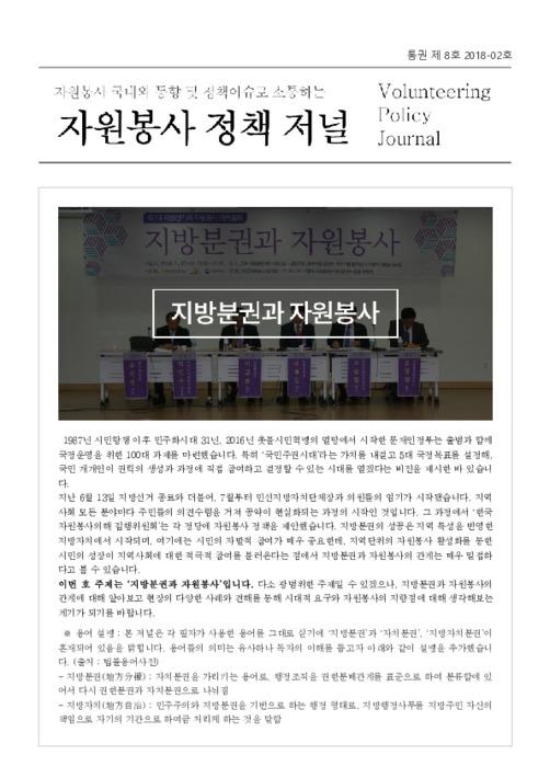 자원봉사 정책저널 통권제8호