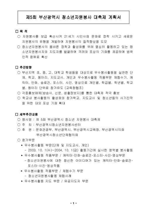 제5회 부산광역시 청소년자원봉사 대축제 계획서