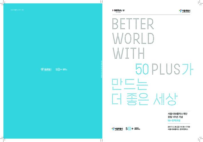 서울시 50 플러스재단_창립 1주년 기념 50+ 정책포럼