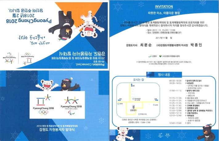 2018 평창 동계올림픽 자원봉사자 발대식 초대장