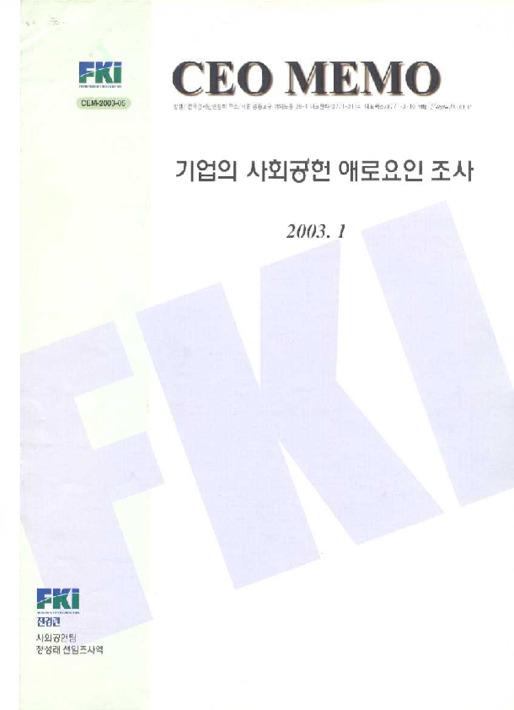 기업의 사회공헌 애로요인 조사