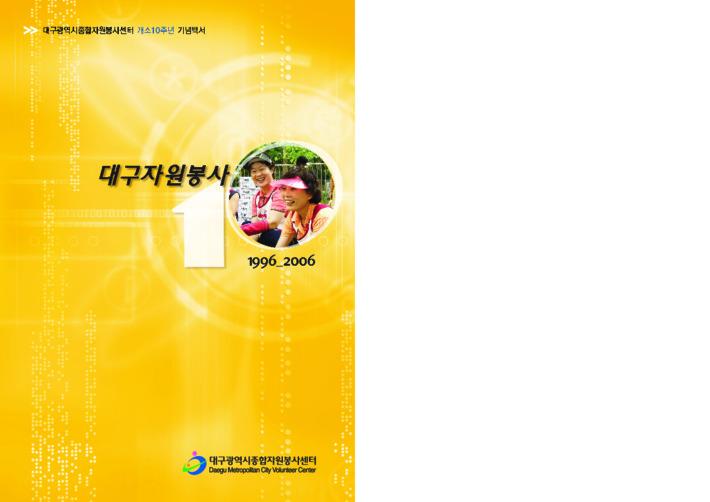 대구광역시종합자원봉사센터 개소 10주년 기념백서 - 대구 자원봉사, 10년