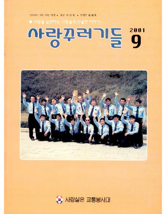 사랑꾸러기들 2001년 9월 통권 제38호