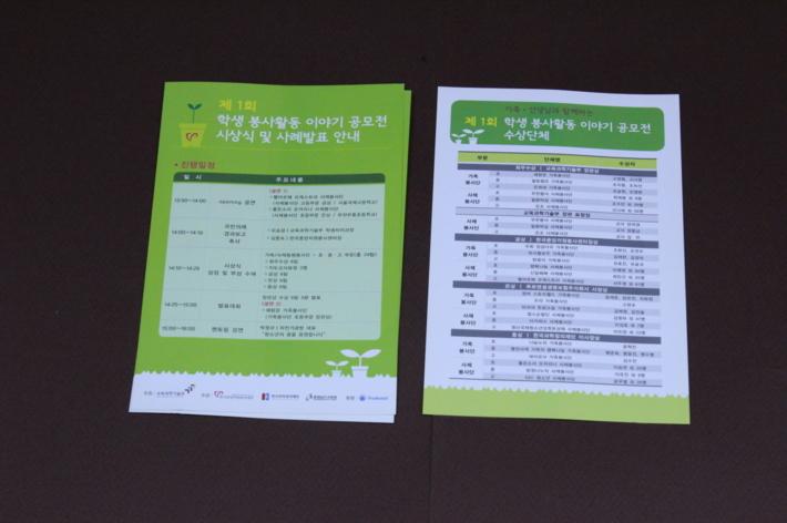 자원봉사 물결운동 대한민국 자원봉사 축제한마당 주차증